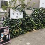 喫茶ネグラ - 路地の入口