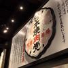 日本焼肉党 - メイン写真: