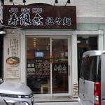 寿限無 担々麺 - お店外観①