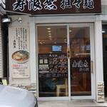 寿限無 担々麺 - お店外観②