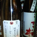海鮮居酒屋ふじさわ - 荷札酒
