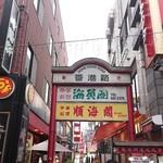 99863832 - 香港路入口