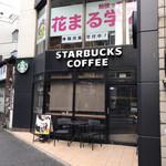 スターバックス・コーヒー - 駅前の小さなスタバ