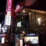 上野太昌園 -