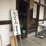 田村神社 日曜市うどん - お守りよりも遥かに安いうどん
