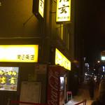 99892760 - 店構え(^∇^)