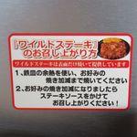 99895489 - ワイルドステーキの食べ方案内(2019/01/08撮影)