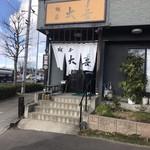 麺房大喜 - 外観