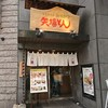 矢場とん 東京銀座店
