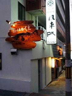 活魚・鍋料理 風車