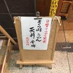 99902543 - 日替り看板(足元)