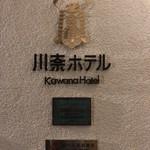 99903437 - 川奈ホテル