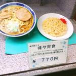 日本ラーメンみなみ -
