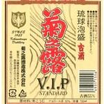 菊之露 VIP(グラス)