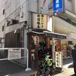 新宿椿庵 -