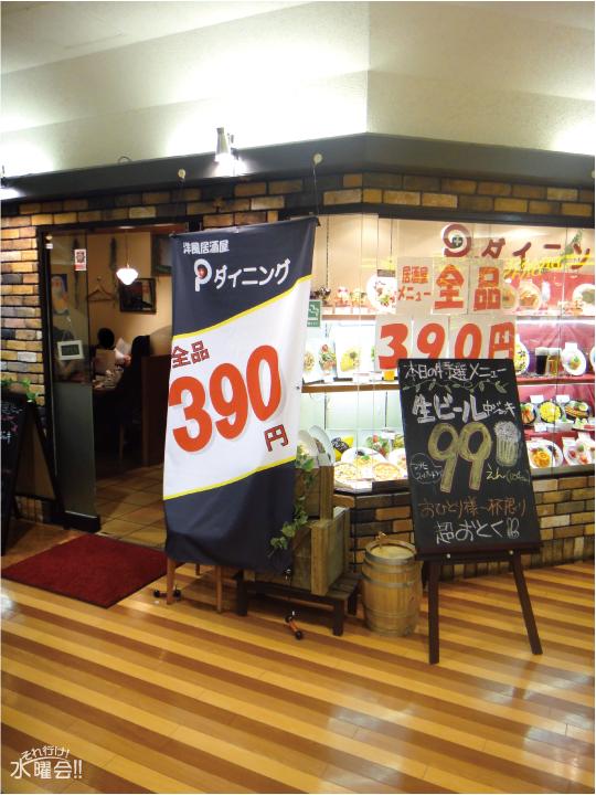 Pダイニング 京都アバンティ店