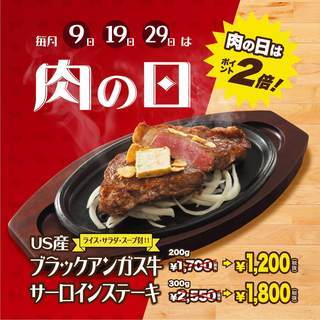 毎月9,19,29日は肉の日!ステーキをお得な価格でご提供!