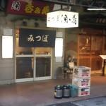 みつぼ - 隣のお寿司屋さんも行ってみたい(*゚∀゚*)