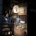 京の韓国家庭料理 ハムケ - 店舗外観