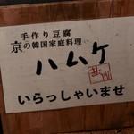 京の韓国家庭料理 ハムケ - 店舗入り口にあるPOP