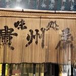 貴州屋 - 暖簾