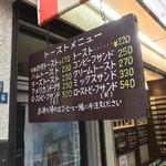 珈琲専門店 エース - 珈琲専門店 エース(東京都千代田区内神田)外観