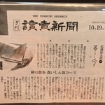 珈琲専門店 エース - 珈琲専門店 エース(東京都千代田区内神田)新聞掲載
