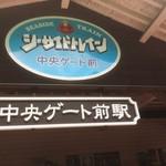 """99920667 - """"シーサイドトレイン中央ゲート前駅"""""""