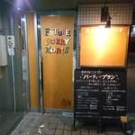 未来カレー こりす - 店舗入口