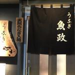うなぎ 魚政 - 暖簾