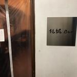 銀座で生牡蠣が美味しい専門店 牡蠣Bar -