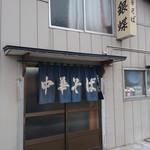 銀蝶 - 店入り口
