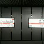 時分時 - 本町駅