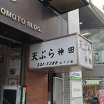 天ぷら 神田 -