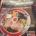 99942539 - 190107月 千葉 拉麺いさりび バランス系ラーメンの美味しい食べ方