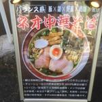 99942542 - 190107月 千葉 拉麺いさりび 看板