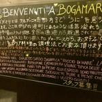 ボガマリ・クチーナ・マリナーラ -