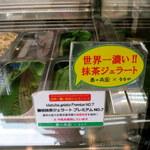 壽々喜園 - 世界一濃い抹茶ジェラートだそうです。