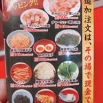 山岡家山形西田店 - メニュー