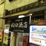 稲田酒店 -