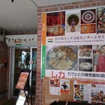カフェと印度家庭料理 レカ - 店頭1