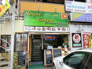 ロイヤルグリーン レストランアンドバー