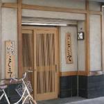 神戸こてこて -