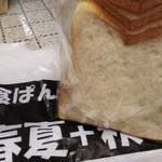 食ぱんの店 春夏秋冬 -