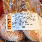 ボン・タケダ - こしあんドーナツ2個入り160円