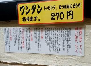 新潟発祥 なおじ - 新潟発祥なおじ@御茶ノ水店 ラーメンの説明