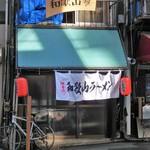 和歌山家 - 間口のままの幅のお店で5席