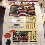 炭火焼肉 金剛園 - 食べ放題メニュー