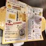炭火焼肉 金剛園 - 飲み放題メニュー