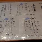 極麺 青二犀 - メニュー(2019/1/12)